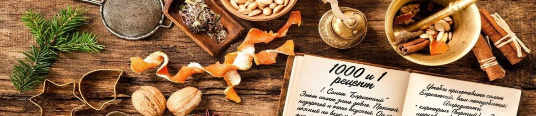 Кулинарика – лучшие рецепты полезная база знаний о продуктах